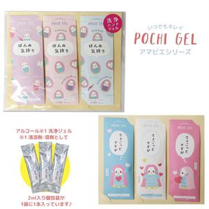 ポチジェル3本セット 携帯用洗浄ハンドジェル