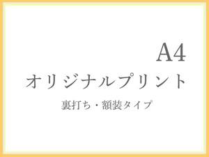 オリジナルプリント_A4【裏打ち・額装タイプ】