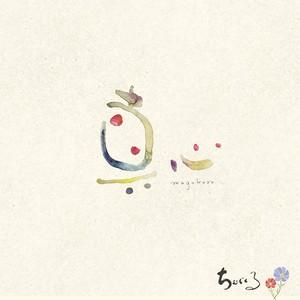 1st Full album 『真心』
