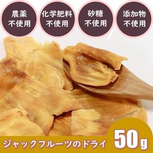 ジャックフルーツ(50g)ドライフルーツ オーガニック栽培 砂糖不使用 無添加