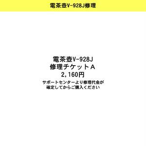 電茶壺V-928J 修理チケットA