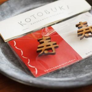 KOTOBUKI  -kotobawo minitsukeru-