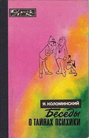 「Беседы о тайнах психики」Яков Коломинский