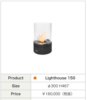 バイオエタノール暖炉 LIghthouse150
