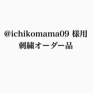 @ichikomama09 様用 刺繍オーダー品