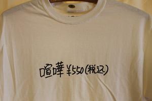 """C"" / プリントTシャツ 喧嘩¥550(税込)"