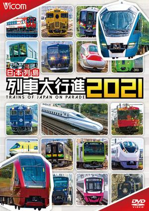 日本列島 列車大行進2021 DVD 特典:ビコム2021カレンダー
