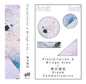 Precipitation x Mirage Area a.k.a YAMAAN / 夢の通信 Dream Communication(cassette)