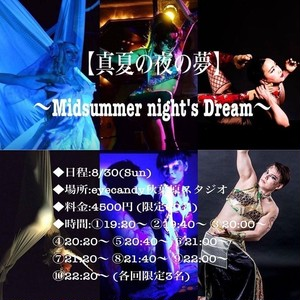 公演映像【真夏の夜の夢】2020.8.30開催(動画ダウンロード+視聴URL)