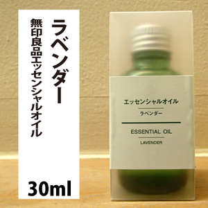 【ラベンダー 30ml・新品】無印良品 エッセンシャルオイル