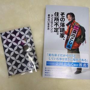 こしら書籍+マイクロ軽量コンパクト財布セット