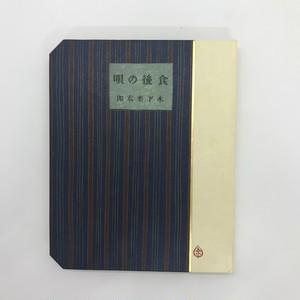 食後の唄(名著復刻詩歌文学館 石楠花セット) / 木下杢太郎(著)