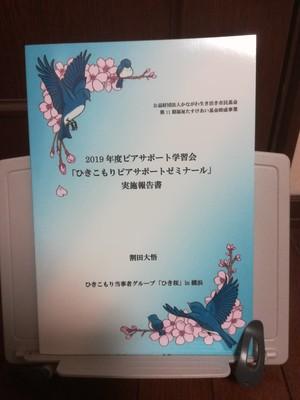 【最新版!】2019年度ピアサポートゼミナール実施報告書(2020年3月発刊)