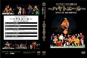 DVD「ハヤトエール」MP-164 カラー120分
