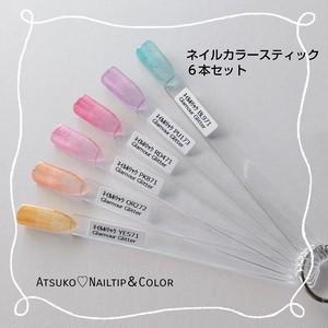 ネイルカラー6色スティックセット(ネイルホリック/グラマーグリッター)