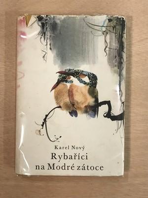 Rybarici na modre zatoce / カレル・ノヴィー(Karel Novy)ミルコ・ハナーク(Mirko Hanak)