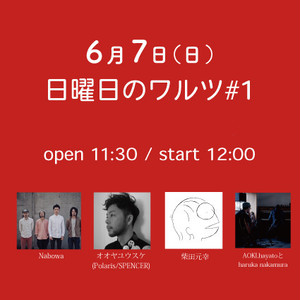 日曜のワルツ#1 【AOKI,hayato と haruka nakamura / Nabowa / オオヤユウスケ(Polaris) / 柴田元幸】