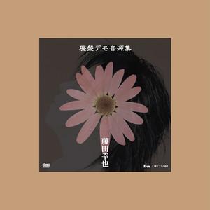 【CD】 藤田幸也「廃盤デモ音源集」(2018)