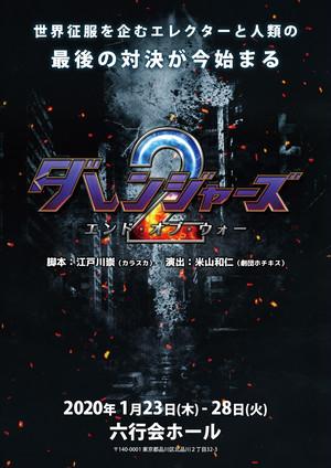 ダレンジャーズ2 〜エンド・オブ・ウォー〜 公演DVD