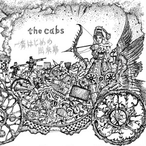 【the cabs】CD 一番はじめの出来事