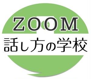 ZOOM 入学体験|11/14(水)夜