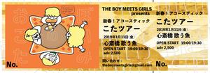 【大阪編】『新春!アコースティックこたツアー』のチケット