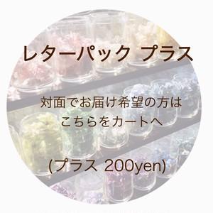 レターパックプラス(+200yen)
