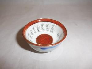 九谷文字盃(1客) Kutani porcelain sake one cup