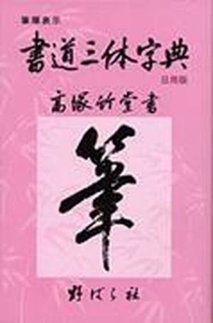 書道三体字典  日用版