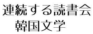 【読書会チケット】連続する読書会「韓国文学」(全3回)
