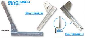 2型ハフ引込金具 500 (RorL) (溶融亜鉛メッキ仕上)