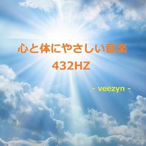 心と体にやさしい音楽 432hz