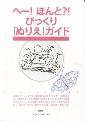 『へー!ほんと?!ビックリ「ぬりえ」ガイド』 (オオムラサキセンター館内解説本)