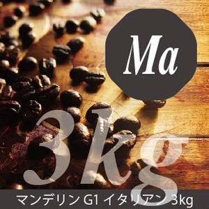 まとめ買い 珈琲豆 3kg マンデリンG1イタリアン