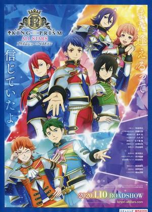 KING OF PRISM ALL STARS プリズムショー★ベストテン