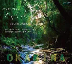 オカリナとピアノで奏でる癒しの童謡BGM集ver2