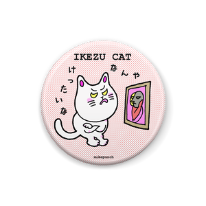 缶バッジ・イケズ猫「なんやけったいな」