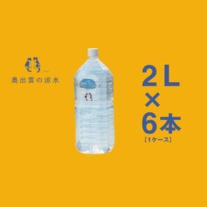 【定期購入】奥出雲の涼水2L(6本入)[1ケース]