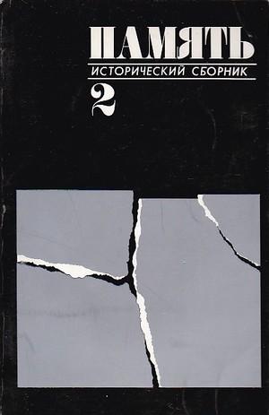 「Память. Исторический сборник. Выпуск 2」