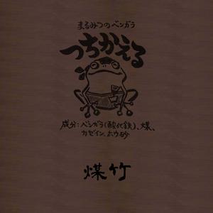【つちかえる】煤竹(すすだけ)
