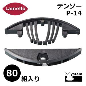 ラメロ テンソー P-14 80組入り / Tenso P-14 / 145415