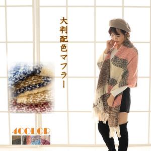 大判マフラー レディース ふわふわ柔らかい ロングストール 配色 秋冬 暖か