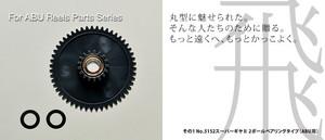【Valleyhill】その1 №5152スーパーギヤⅡ(2ボールベアリングタイプ/ABU用)