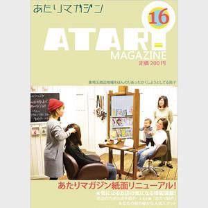あたりマガジン vol.16