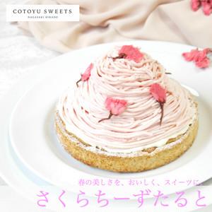 桜好きさんのための さくらちーずたると14㎝【無添加 スイーツ】【お取り寄せ 】