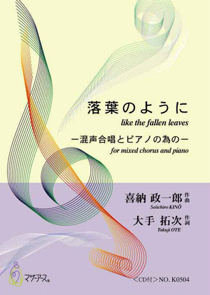 K0504 like the fallen leaves(Mixed Chorus, Piano/S. KINO /Full Score)