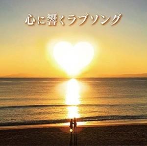 『心に響くラブソング』オムニバス
