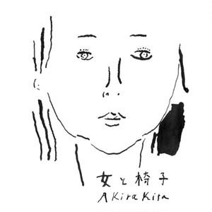 女と椅子|木太聡 / KITA Akira
