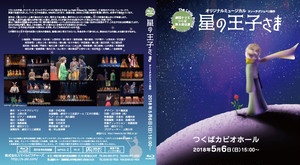 【Blu-ray】劇団クリエつくばミュージカル「星の王子さま」15時公演