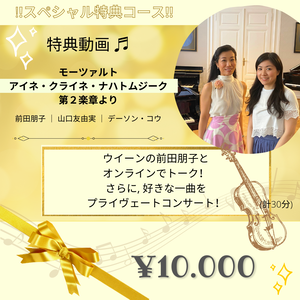 【応援チケット10000】(3/12)前田朋子(ヴァイオリン)・山口友由実(ピアノ)fromウィーン